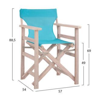 Καρέκλες Σκηνοθέτη